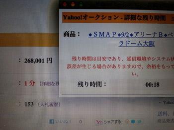 20120826_010702.jpg
